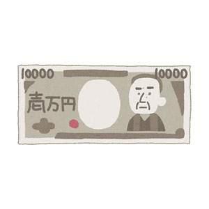 金額差は50万円