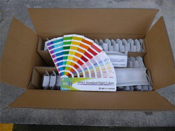 日本塗料工業会の色見本帳 H版