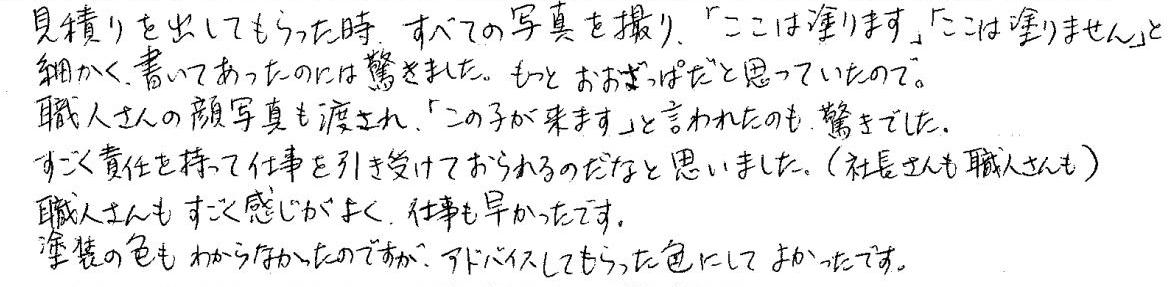 八尾市 お客様の声(S様邸)