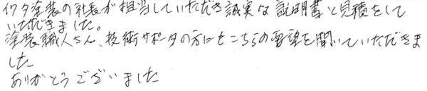 奈良市 お客様の声(H様邸)