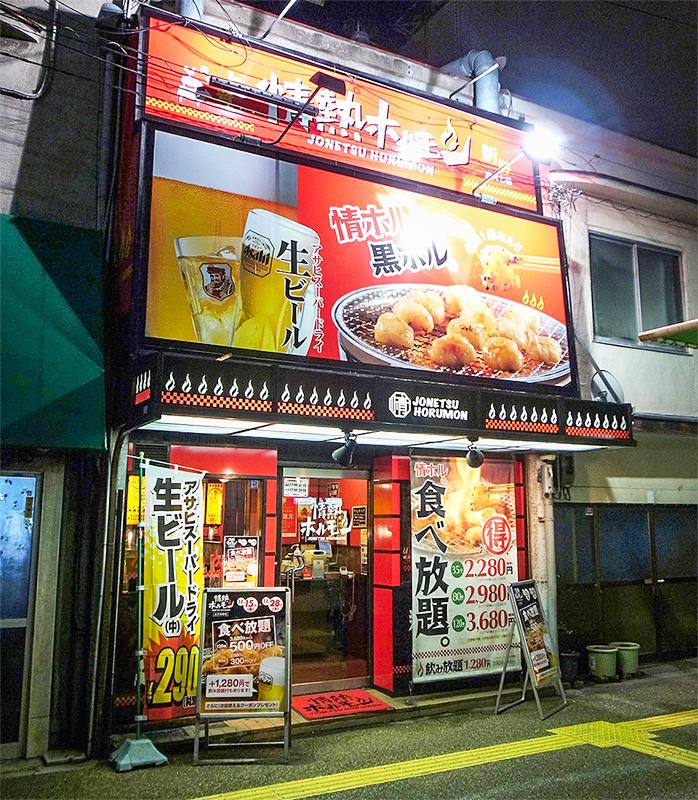 情熱ホルモン 太子橋店