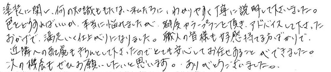 東大阪市 お客様の声(D様邸)