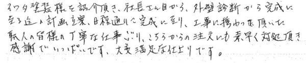 尼崎市 お客様の声(Y様邸)