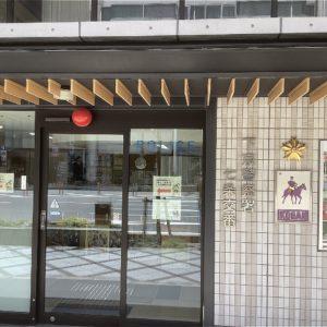 京都の交番