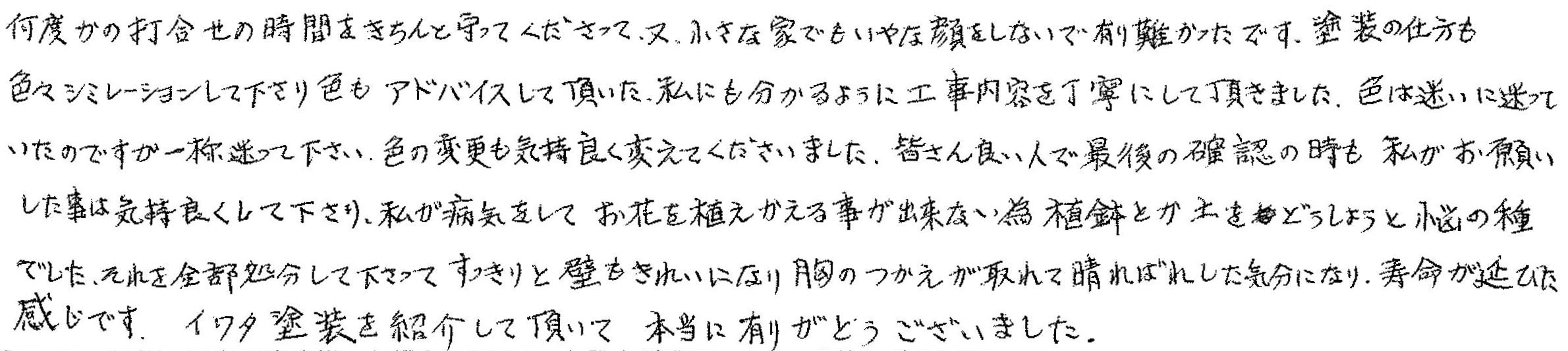 茨木市 お客様の声(S様邸)