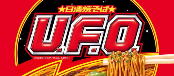 U.F.O. 宇宙へ 😊
