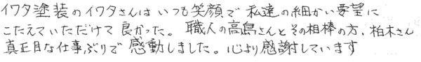 茨木市 お客様の声(M様邸)