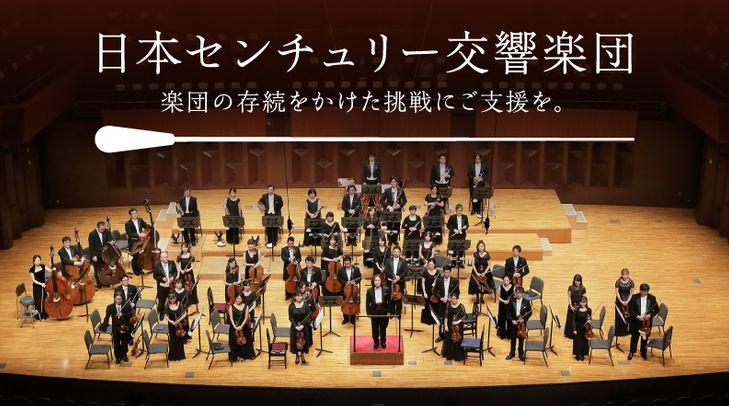 日本センチュリー交響楽団 レディーフォー 🎵