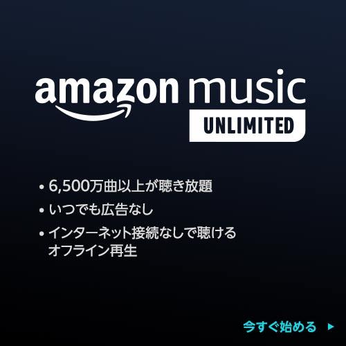 AmazonMusic ファミリープラン🎵