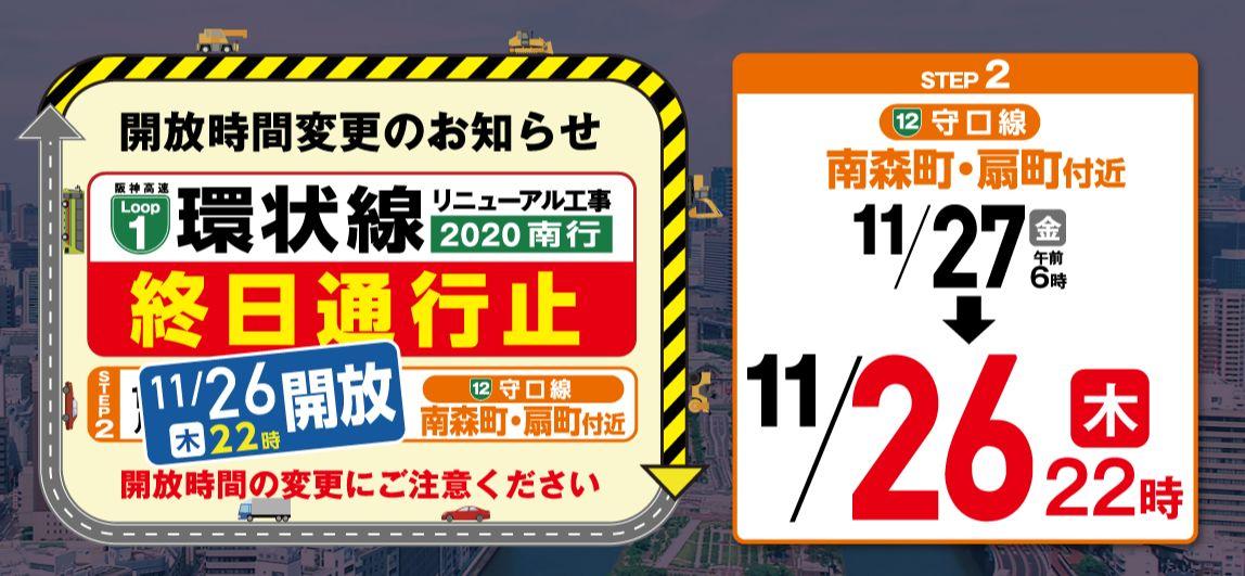 阪神高速の通交止め 🚗