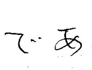 茨木市 お客様の声(T様邸)
