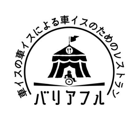 バリアフル・レストラン 😲