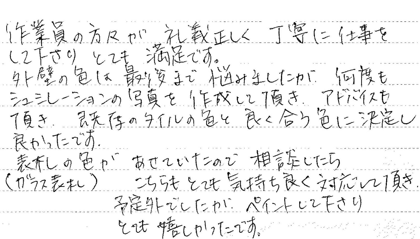 生駒市 お客様の声(T様邸)