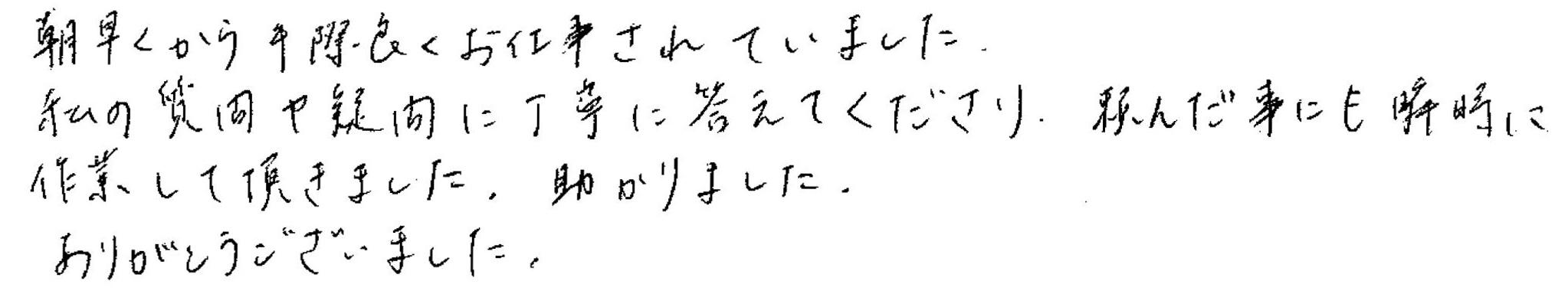 尼崎市 お客様の声(M様邸)