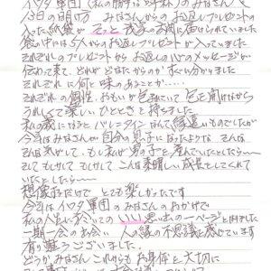 お客様より嬉しいお手紙が郵送されてきました。