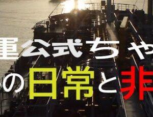 YouTube 東幸海運 ⛴