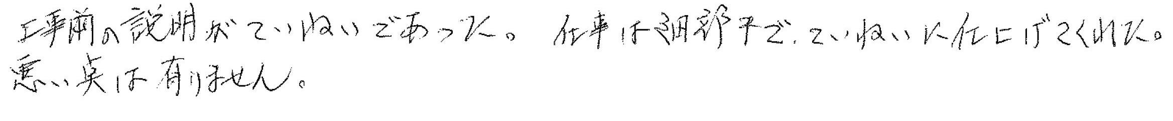 池田市 お客様の声(K様邸)
