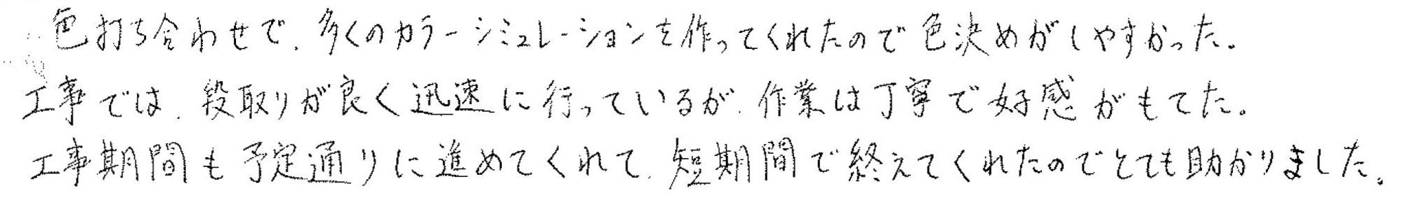 茨木市 お客様の声(O様邸)