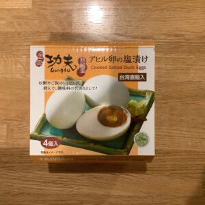アヒル卵の塩漬け 😲