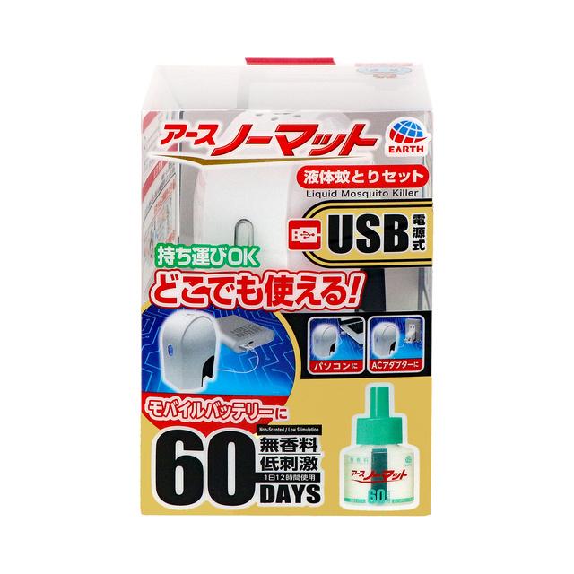 アースノーマット USB 😎