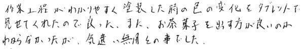 豊中市 お客様の声(S様邸)