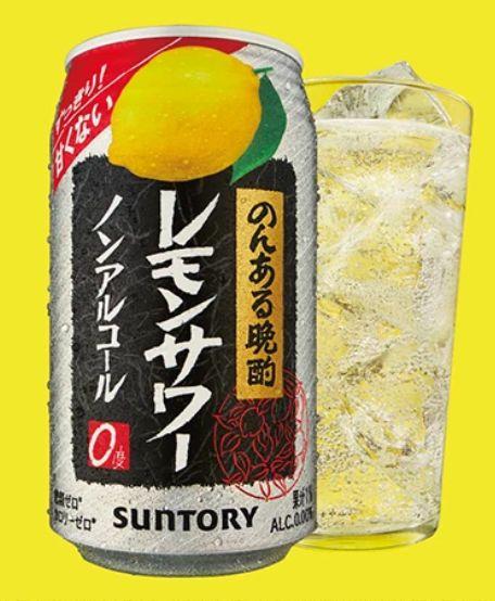 レモンサワー ノンアルコール0%