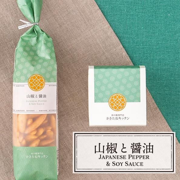 柿の種 山椒と醤油✨