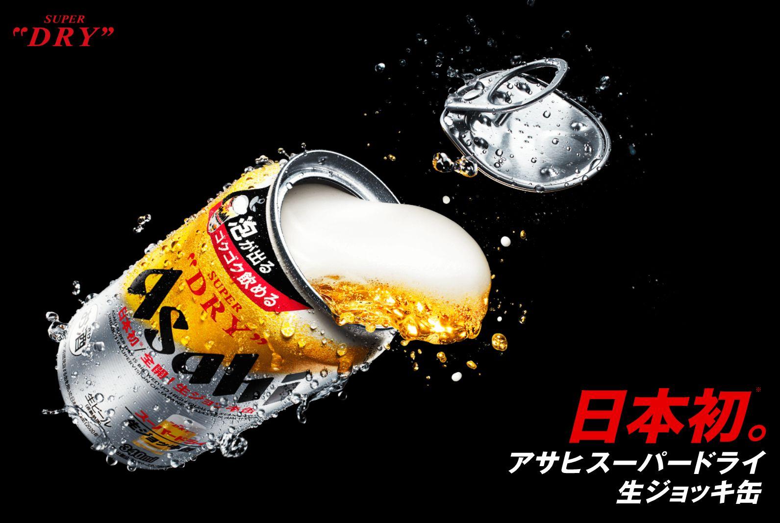 アサヒスーパードライ 生ジョッキ缶